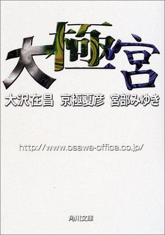 大極宮 (角川文庫)