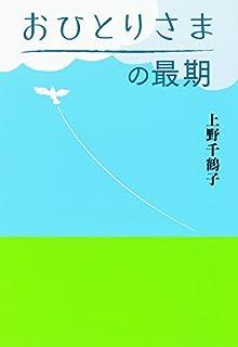 おひとりさまの最期 | 上野千鶴子 |本 | 通販 | Amazon