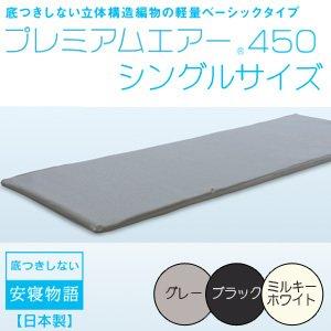 日本製 ファインエアー プレミアム 450 シングル【受注発注】* (グレー) B00K7VYPT4 グレー グレー