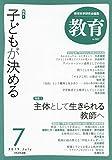 教育 2019年 07 月号 [雑誌]