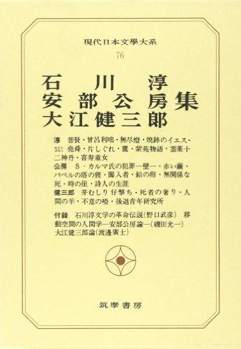 現代日本文学大系 (76)普賢・曾呂利噺・無尽燈・他