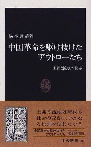 中国革命を駆け抜けたアウトローたち―土匪と流〓の世界 (中公新書)