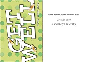 how to say get well soon in hebrew