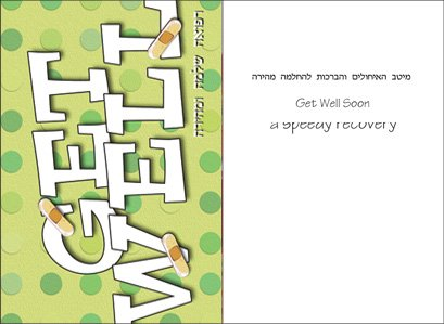 get well greetings card jewish greeting card with envelope hebrew
