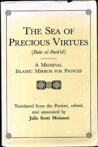 The Sea of Precious Virtues: Bahr Al-Favaid : A Medieval Islamic Mirror for Princes (English and Persian Edition)