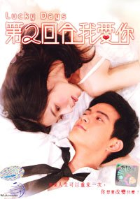 Lucky Days Taiwanese Tv Drama Dvd English Sub NTSC All -