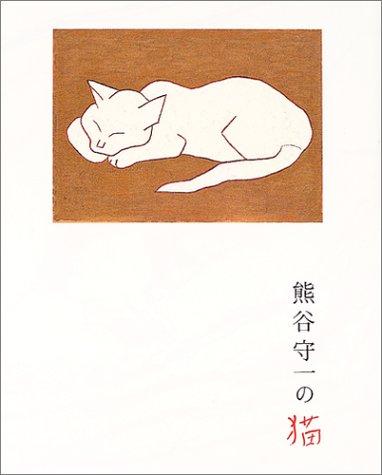 熊谷守一の猫