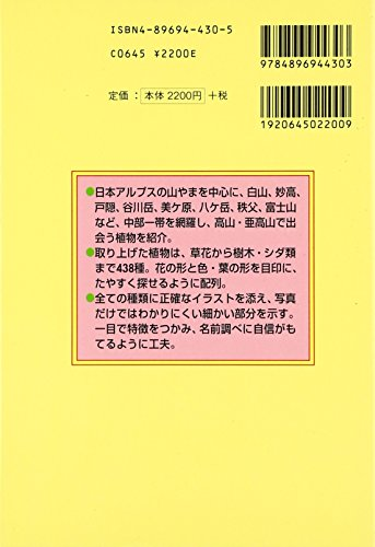 Nihon arupusu shokubutsu zukan