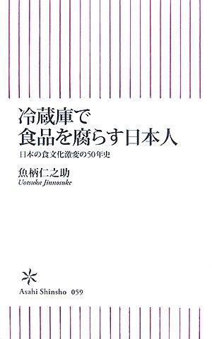 冷蔵庫で食品を腐らす日本人 (朝日新書059)