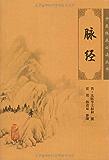 脉经 (中医临床必读丛书)