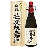 日本酒 ギフト 大吟醸 【笹屋茂左衛門】 1800ml