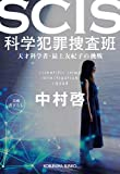 SCIS 科学犯罪捜査班: 天才科学者・最上友紀子の挑戦 (光文社文庫)