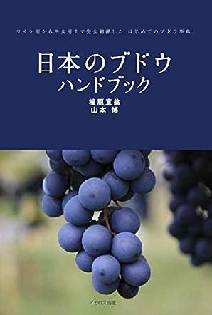 日本のブドウ ハンドブック (ワイン用から生食用まで完全網羅した はじめてのブドウ事典)