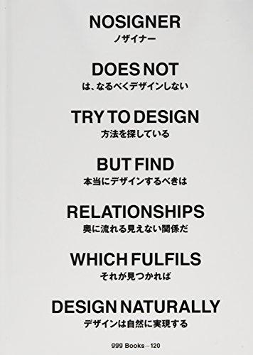 ノザイナー (世界のグラフィックデザインシリーズ)