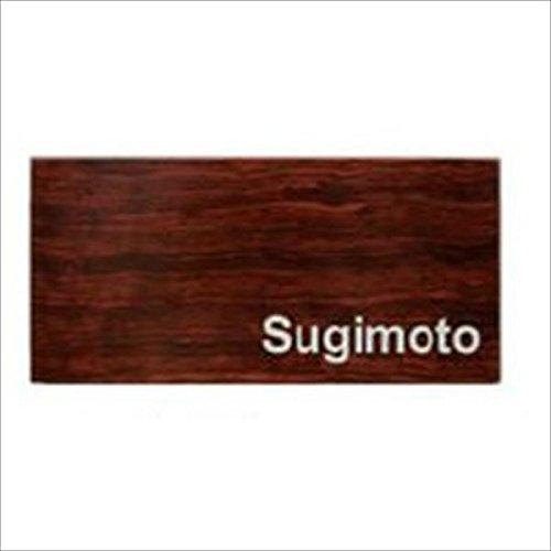 MINO プレシャスウッドネームプレート 木製表札 SN201  『表札 サイン 戸建』  ウォールナット B076RFSQ5F 12900  本体カラー:ウォールナット