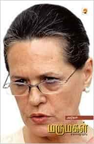 Marumagal - Sonia Gandhi (Tamil Edition): Mr. Ajithan ...  Marumagal - Son...