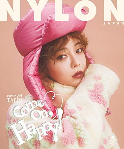 NYLON JAPAN 2019年3月号 表紙画像