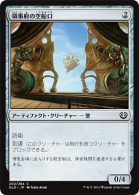Magic: the Gathering / Consulate Skygate(202) - Kaladesh / A Japanese Single individual Card (Uc 202 compare prices)