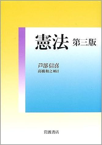 憲法 第三版 | 芦部 信喜 |本 | ...