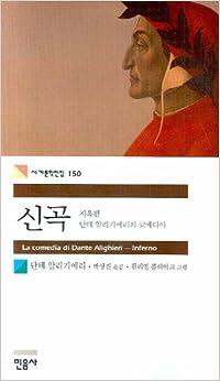 Book The Divine Comedy : Inferno (Korean Edition)