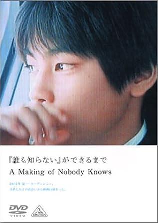 Amazon | 「誰も知らない」がで...