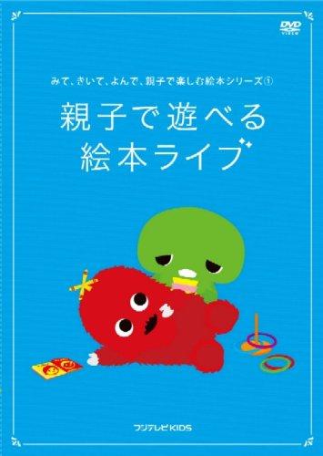 みて、きいて、よんで、親子で楽しむ絵本シリーズ(1)「親子で遊べる 絵本ライブ」の商品画像