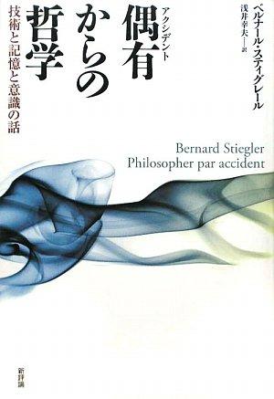 偶有からの哲学-技術と記憶と意識の話