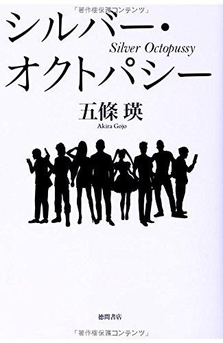 シルバー・オクトパシー (文芸書)