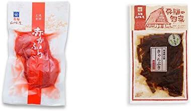 [2点セット] 飛騨山味屋 赤かぶら【小】(140g)・飛騨山味屋 奥飛騨山椒きゃらぶき(120g)