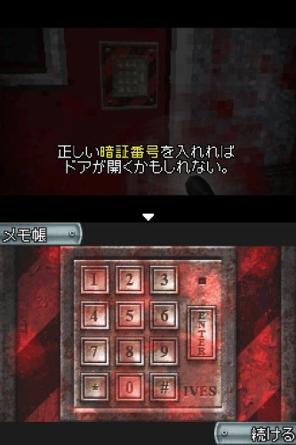 Dementium: The Ward [Japan Import]