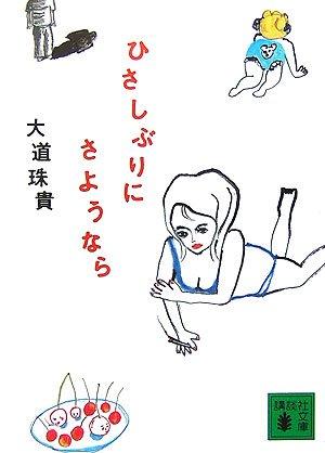 ひさしぶりにさようなら (講談社文庫)