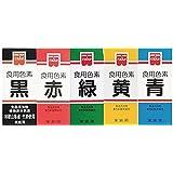 ホームメイド 食用色素 5色セット(黒、赤、緑、黄、青)