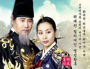 Amazon com: The Last Empress Aka Empress Myung Sung (Korean