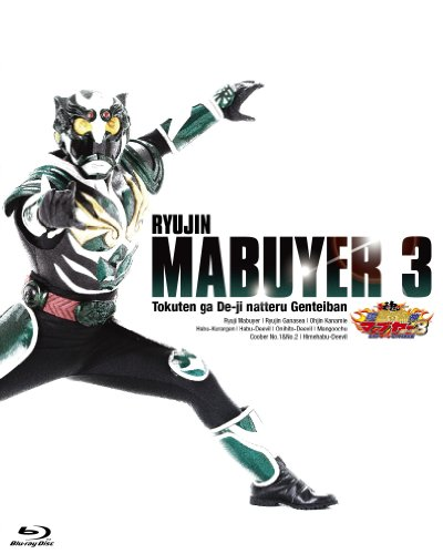 Sci-Fi Live Action - Ryujin Mabuyer 3 (2BDS) [Japan LTD BD]
