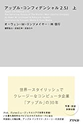 Apple confidential 2.5 J: The Definitive History of the World's Most Colorful Company [Japanese Edition] (Volume # 1)