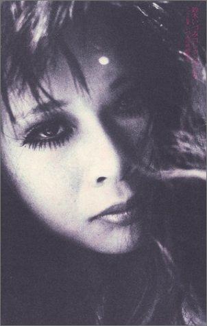 鈴木いづみコレクション〈7〉 エッセイ集(3) いづみの映画私史