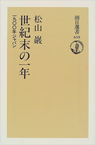 世紀末の一年―1900年ジャパン (...