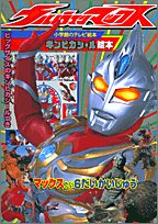 (- Ginpikashiru TV picture book picture book of Shogakukan) 6 Monster Max Thailand - Ultraman Max (2005) ISBN: 4091153348 [Japanese Import]