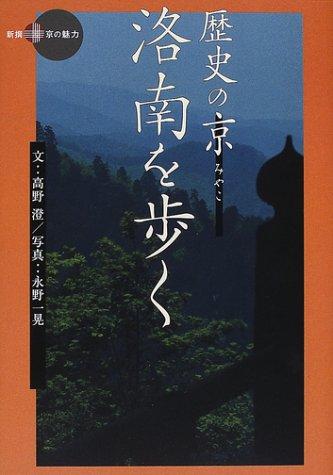 歴史の京 洛南を歩く (新撰 京の魅力)