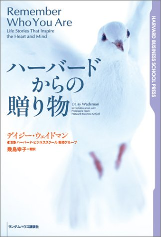 ハーバードからの贈り物 (Harvard business school press)