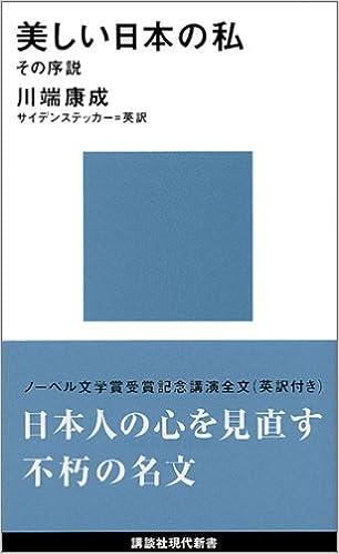 美しい日本の私 (講談社現代新書) の商品写真