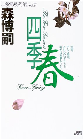 四季・春 (講談社ノベルス)