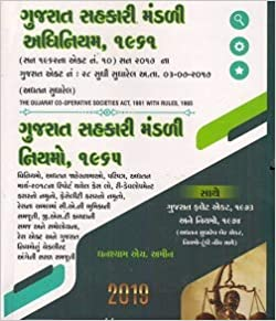 Buy Gujarat Co-operative Society Act and Rules in Gujarati Book