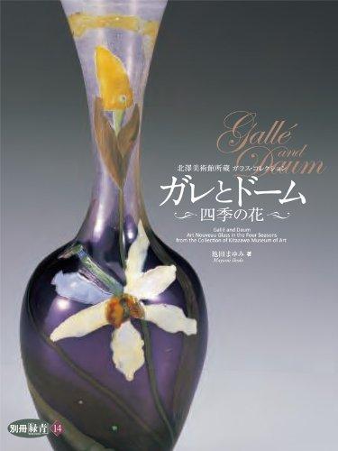 Gare to dōmu : shiki no hana kitazawa bijutsukan shozō garasu korekushon PDF