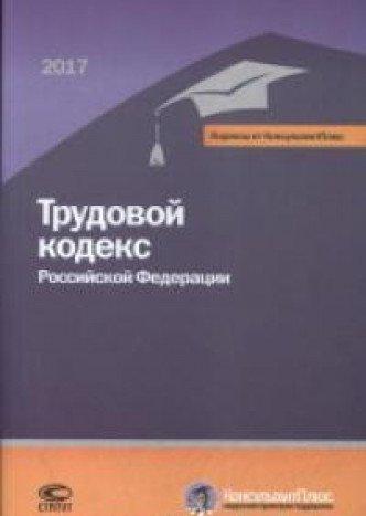 Download Trudovoy kodeks RF. Po sostoyaniyu na 20 fevralya 2017 g. pdf