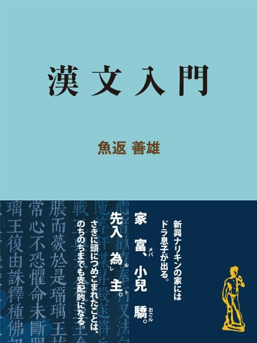 漢文入門 教養 (現代教養文庫ライブラリー)