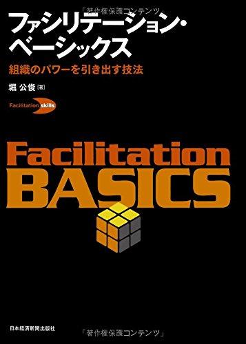 ファシリテーション・ベーシックス: 組織のパワーを引き出す技法