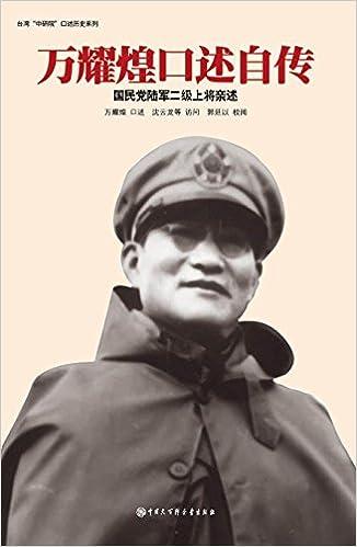 Amazon.fr - 台湾中研院口述历史...