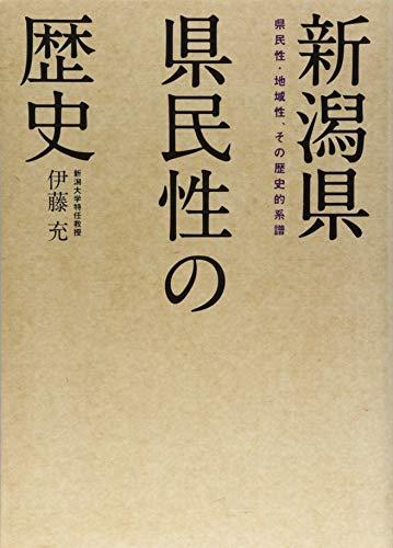 新潟県 県民性の歴史