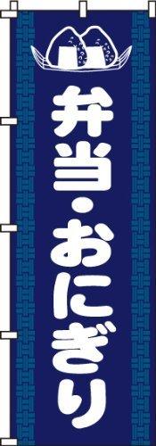 며 도시락 주먹 밥 0060026IN / Nobori Bento Onigiri 0060026IN